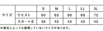 OLIVEスカートサイズ表